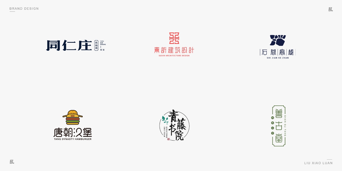 【LOGO · 标志】(二)| 刘小乱