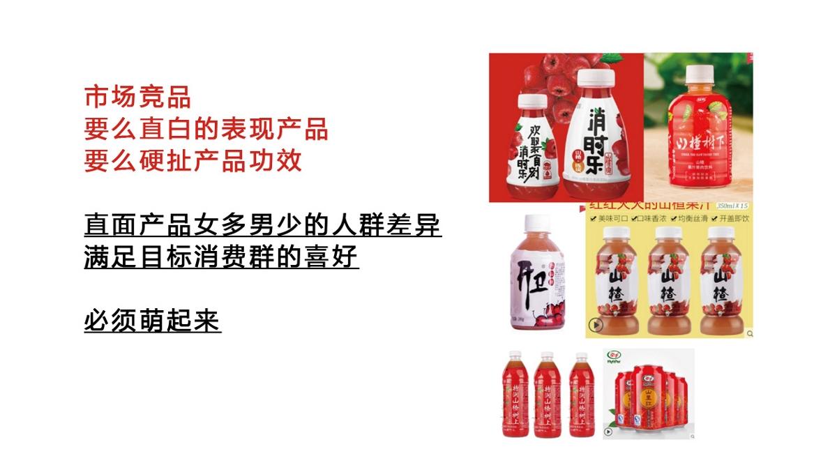 饮料包装:来个山楂原浆产品包装设计【黑马奔腾策划设计】