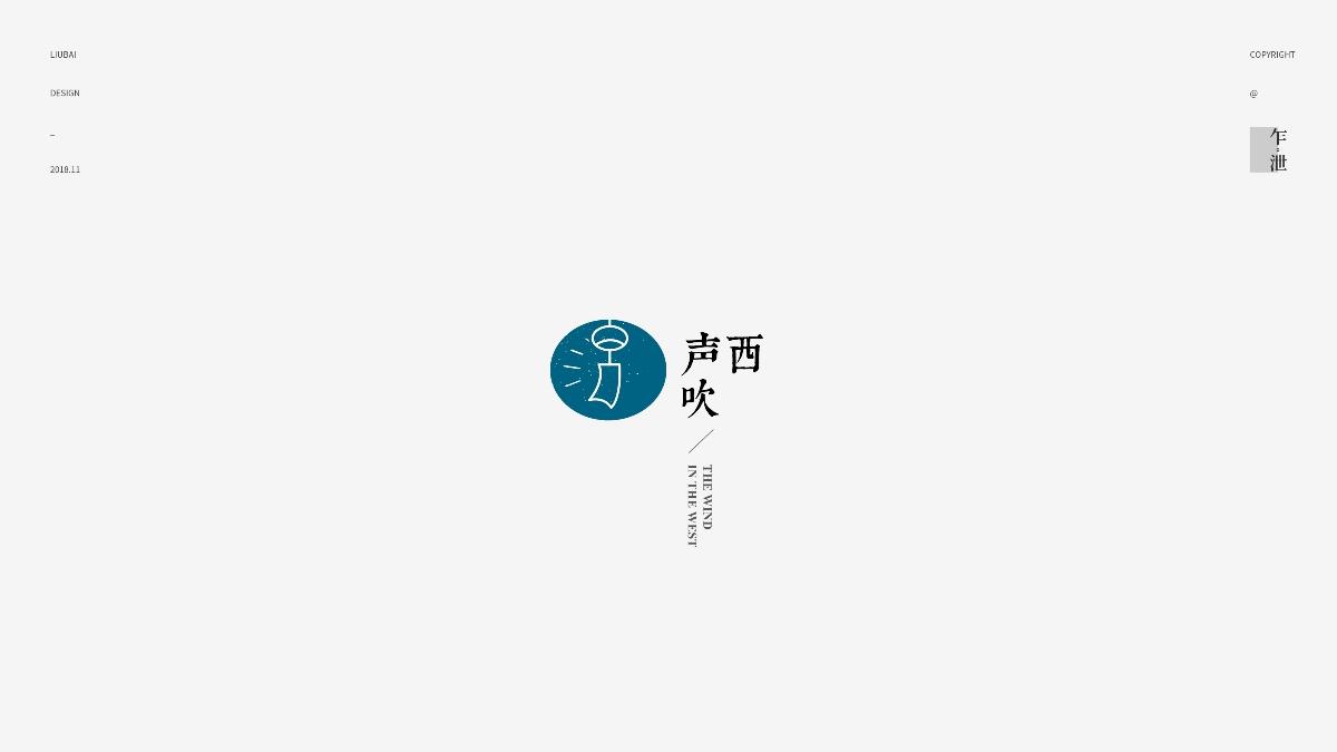 近期文艺风logo合集