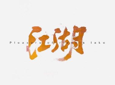 鸿雷/拾壹玥字迹