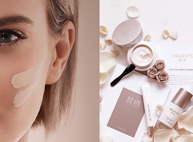 勤略案例:皙歐化妝品品牌設計