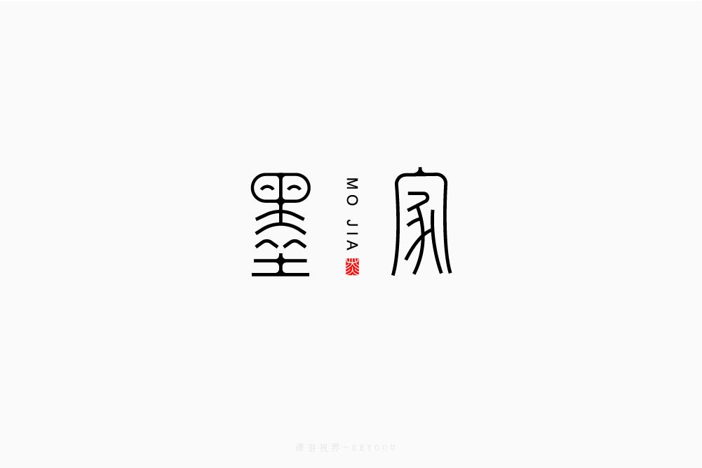 11月字体设计字形张家佳课游视界KEYOOU 作品合集