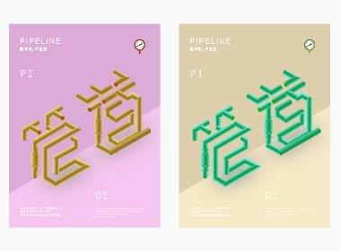 11月字體設計字形張家佳課游視界KEYOOU 作品合集