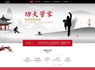 武館網站平臺網頁——首頁、登錄頁設計