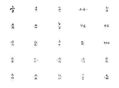 中式人文字体设计合集