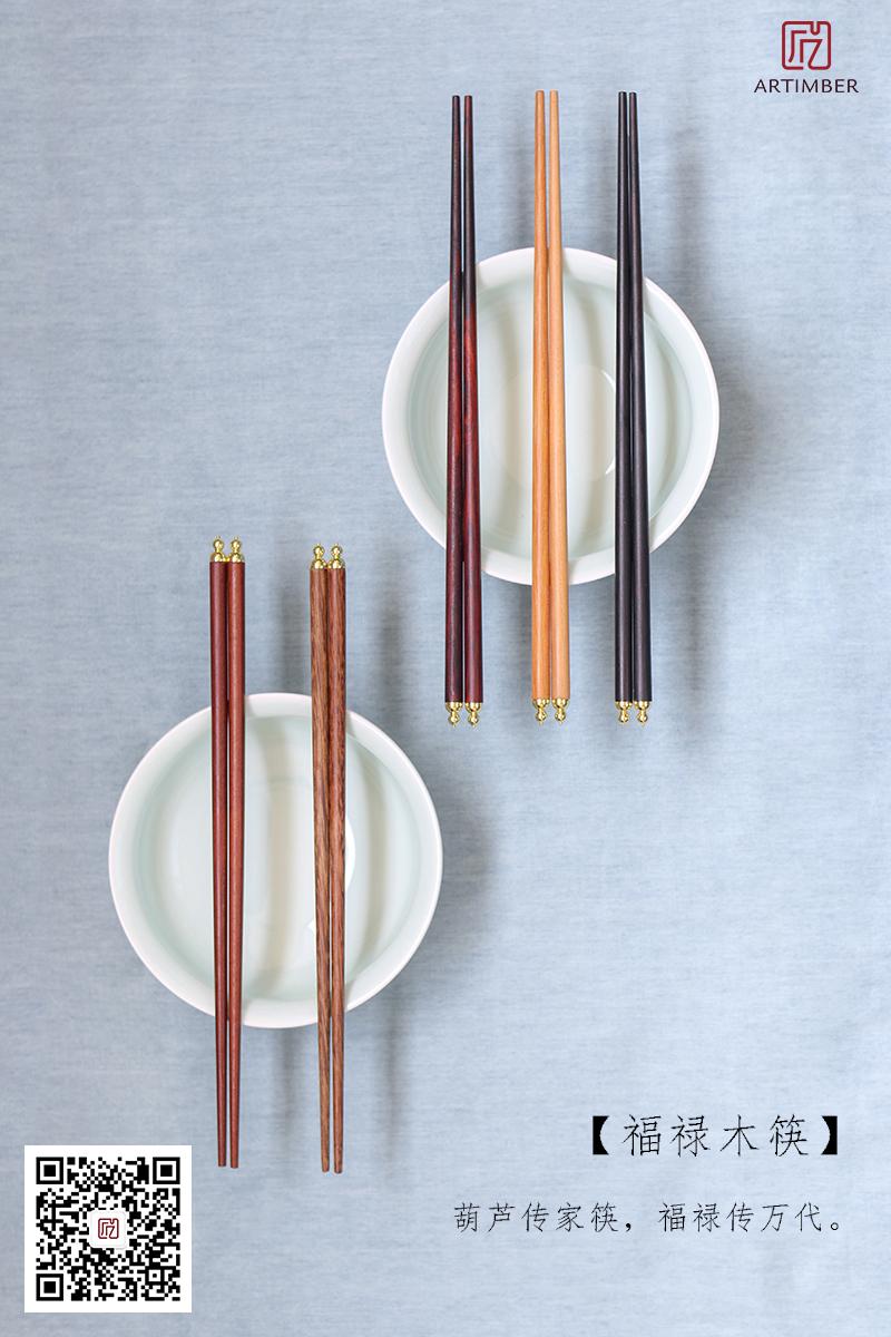 匠艺丨福禄木筷