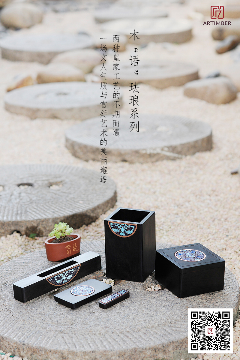 """匠艺丨木""""语""""珐琅现代文房系列"""