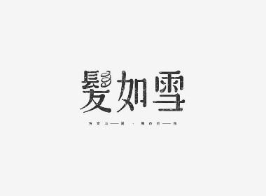 周杰伦中国风歌名字体设计