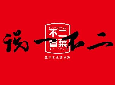 四川冒菜品牌形象设计 餐饮品牌logo设计