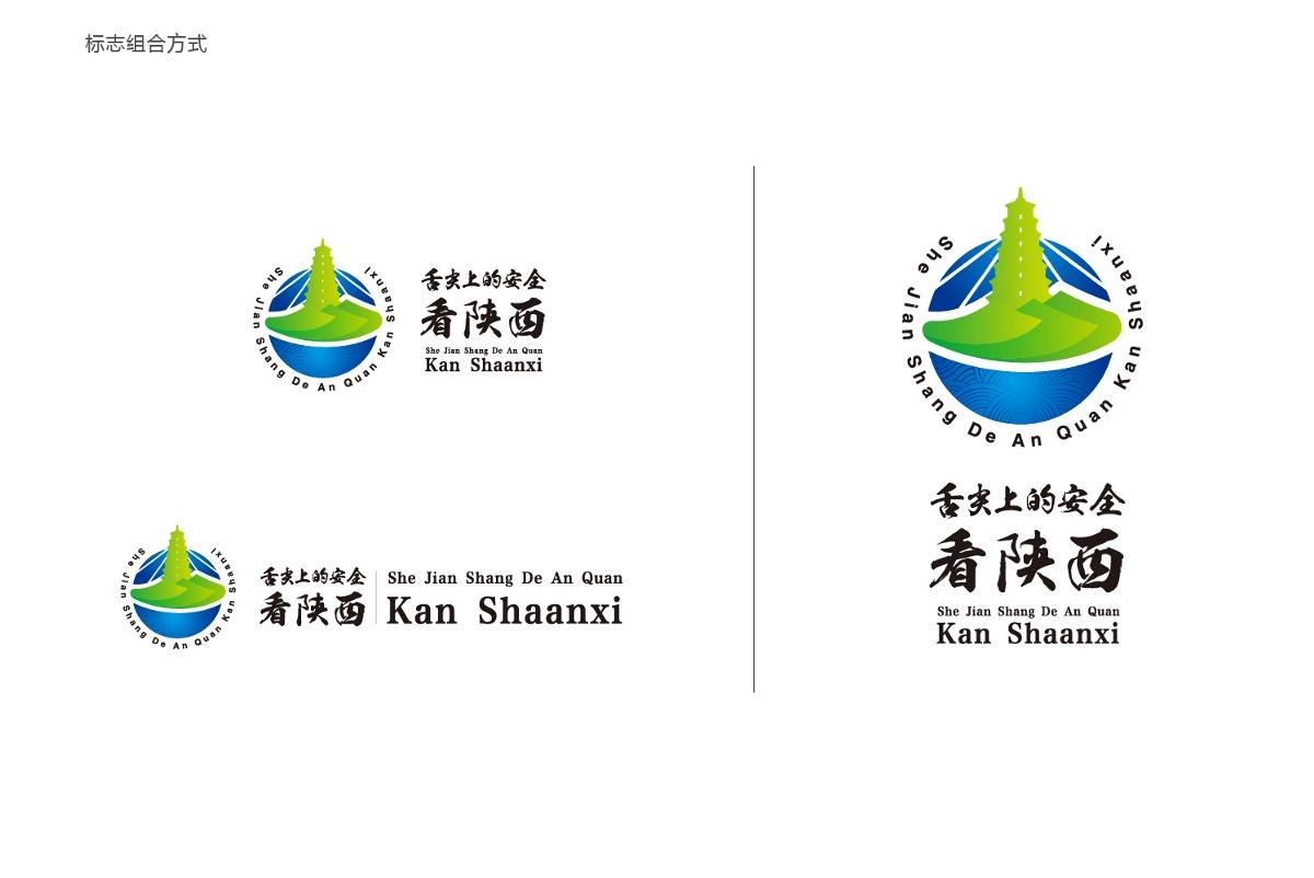 舌尖上的安全看陕西品牌形象标志LOGO设计