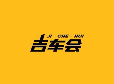 河南吉车会汽车用品品牌形象标志logo设计