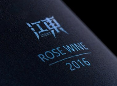 江东酒吧logo设计