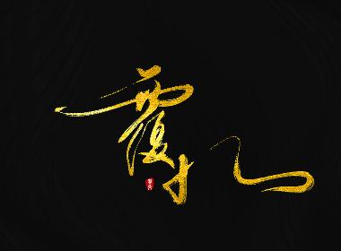 风轮字迹 / 2