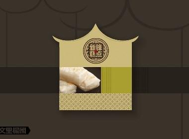 新锋糕点-茶糕系列--文里杨国品牌设计项目分享