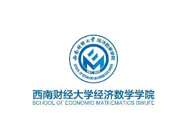 西南财经大学经济数学学院标志logo设计