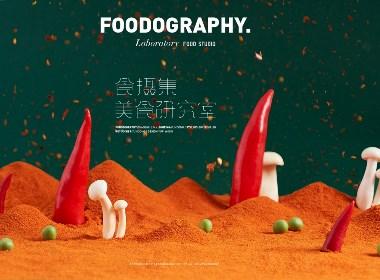 一碗麻辣烫 解救你的冬日饥饿感|食摄集foodography