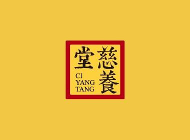 慈养堂医药保健品牌形象标志LOGO/PPT设计