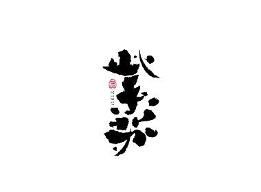 字集<10>