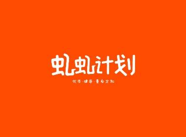 虬虬计划儿童公益读书品牌形象标志LOGO设计