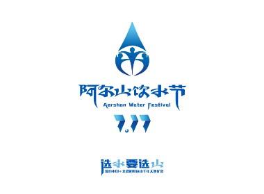 阿尔山717饮水节活动品牌形象标志logo设计