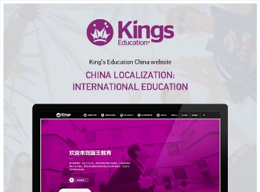 Flow Asia为Kings Education提供VI设计与网站建设
