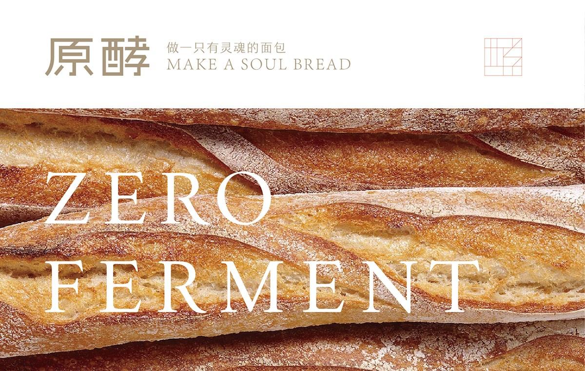 原酵Zure Ferment 面包烘焙品牌视觉设计