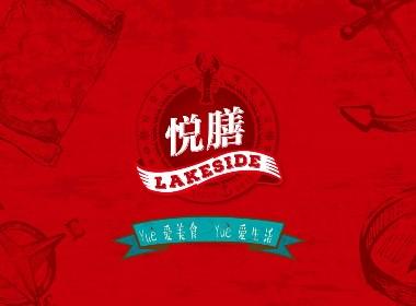 悦膳Lakeside小龙虾外卖品牌形象标志LOGO设计
