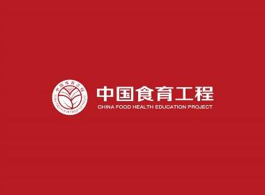 中国食育工程品牌形象标志LOGO设计