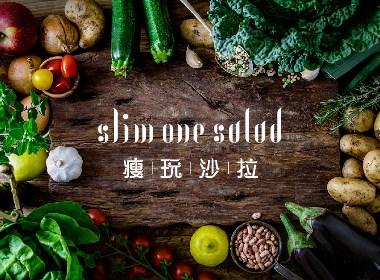 瘦玩沙拉slimone salad轻食餐饮品牌形象标志LOGO设计