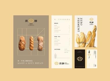 原酵Zure Ferment 面包烘焙品牌視覺設計