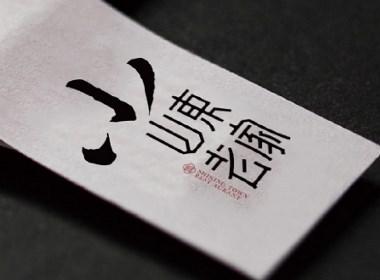 鲁菜标志设计