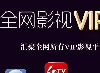 ★影视VlP黑金卡★_支持12大影视平台_面对全国诚招代理商_全网最低价