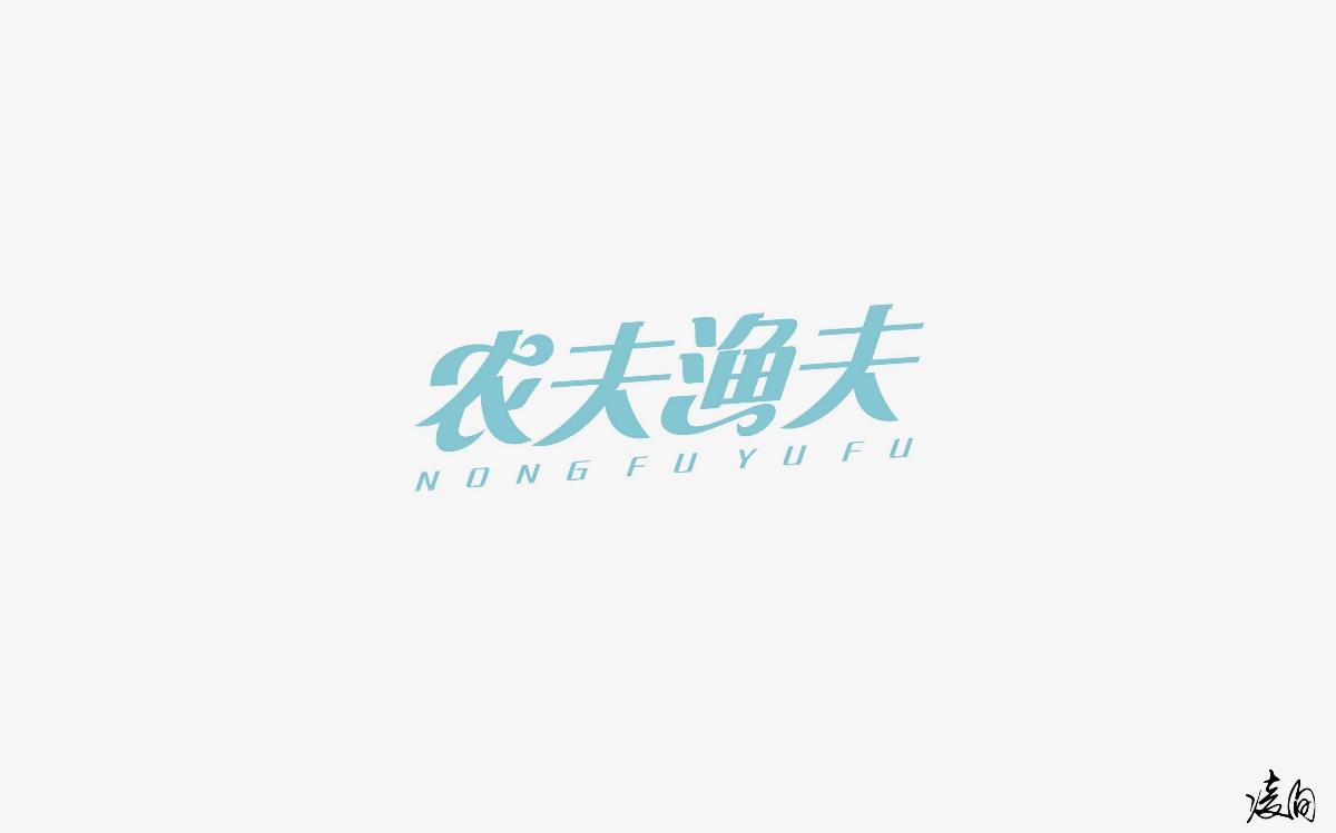 凌旬---字体设计(第一期)