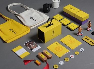 观音寺品牌形象及文创产品开发