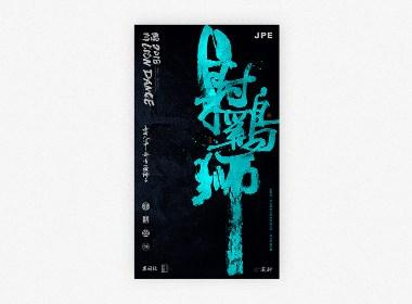 斯科/墨研社活动部份字体海报/价值观-中秋-端午-醒狮