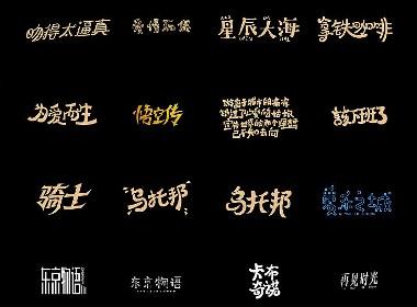 2018-2019一波字体总结