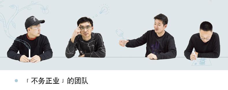 「不务正业」品牌设计公司之天狗食月放大镜