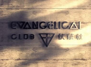 伏荫社EVANGELICAL CLUB