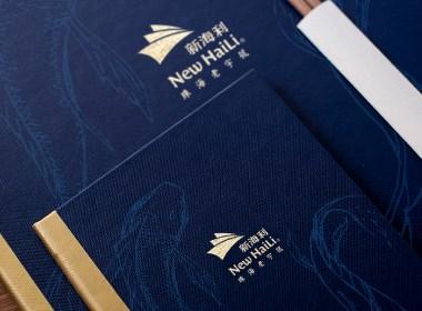 新海利NEW HAILI / 老字号品牌
