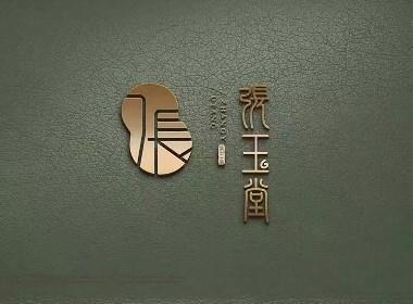 张玉堂翡翠品牌logo设计