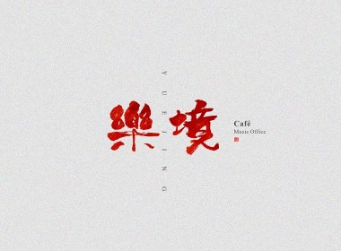 标人潘书法logo | 玩字