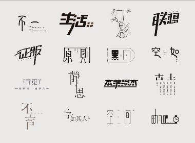 2018字体设计02