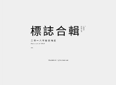 LOGO合輯
