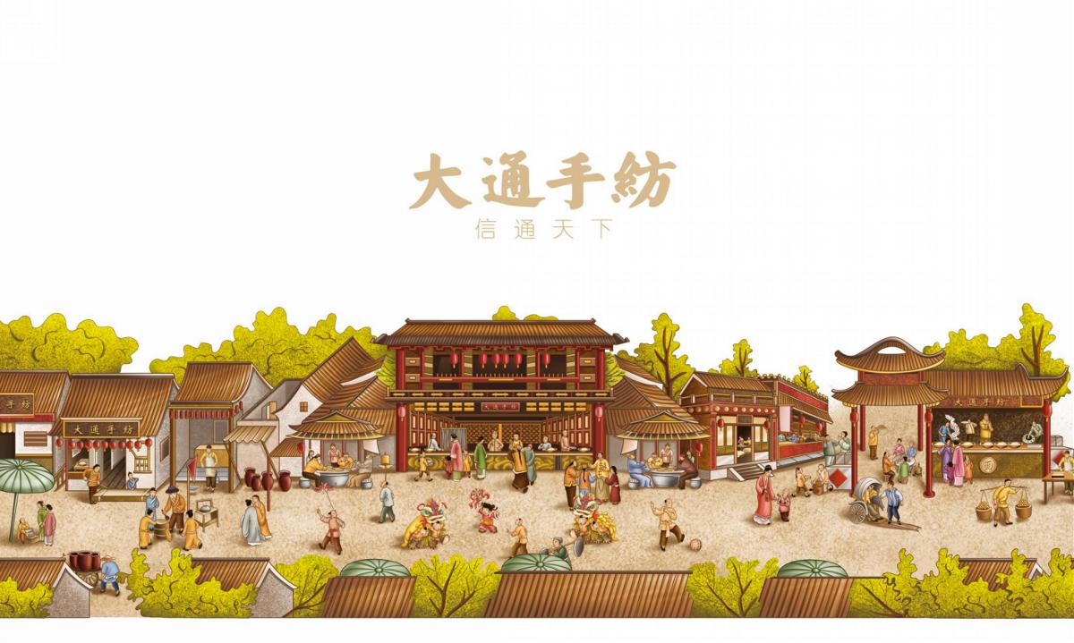 大通手纺——徐桂亮品牌设计