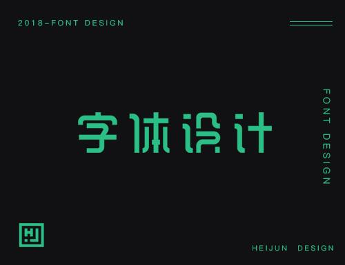 字体设计33+字体练习