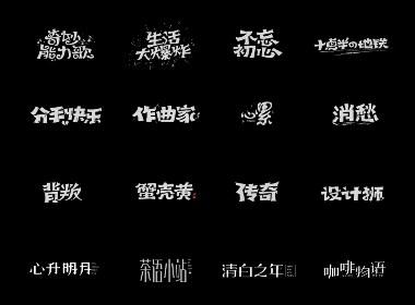字体设计【一】