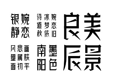 第三款字库字样设计字体传奇良辰体-张家佳