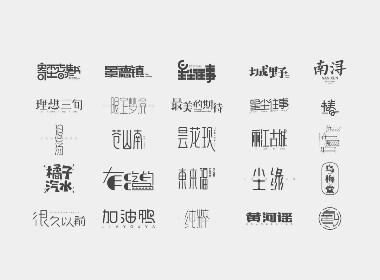 凌旬---字体设计(第四期)