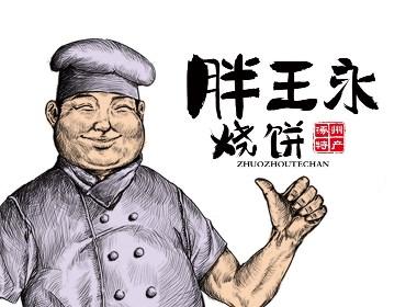 壹点案例|胖王永烧饼