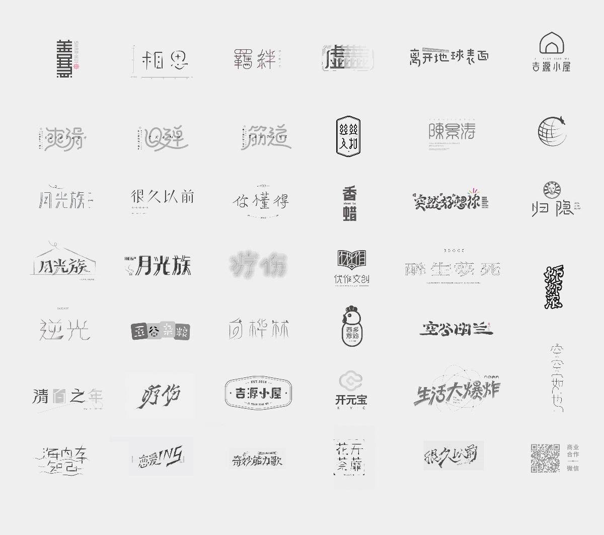 字体图形设计 / 叁